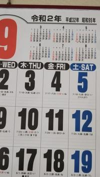 ~~ちょっと小技の効いたカレンダー~~ - 拝啓 よねこさま