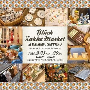 Gluck Zakka Market at Daimaru Sapporo - Bloom のんびり日記