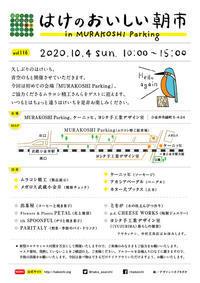 vol.116 はけのおいしい朝市 in MURAKOSHI Parking - 「はけのおいしい朝市」 オフィシャルブログ