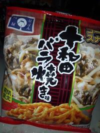 コーンスナック十和田バラ焼き味 - Mt.Blue Rice Shop。