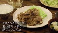 シロさんのしょうが焼き by COくん - on-CO&CHI-cin 温故知新2