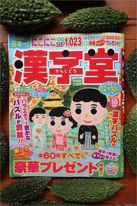 漢字堂 2020年10月号表紙イラスト - トコトコブログ