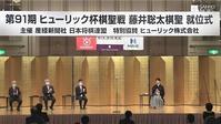 藤井聡太棋聖 就位式と記者会見 - 一歩一歩!振り返れば、人生はらせん階段