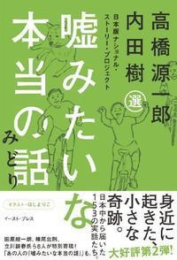 高橋源一郎、内田樹選「嘘みたいな本当の話みどり」を読みました。 - rodolfoの決戦=血栓な日々