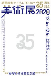 アトリエTODAY美術展2020開催 - 大阪の絵画教室|アトリエTODAY