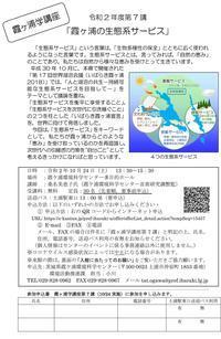 【霞ヶ浦学講座第7講「霞ヶ浦の生態系サービス」を開催します。】 - ぴゅあちゃんの部屋