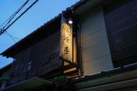 京都夜スナップ(34) - LUZ e SOMBRA