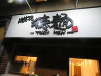 【限定】3種のスープが楽しめるつけ麺@人生夢路徳麺 - 黒帽子日記2
