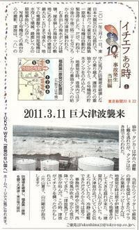 2011.3.11巨大津波来襲事故発生 当初編イチエフあの時①/ ふくしまの10年東京新聞 - 瀬戸の風