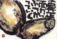 れんこん・真正面から - 北川ふぅふぅの「赤鬼と青鬼のダンゴ」~絵てがみのある暮らし~