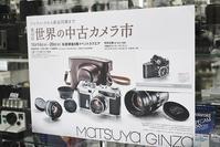 いよいよ・・・・・第43回 世界の中古カメラ市 - saruyamaの沼探検Ⅱ(パート2)