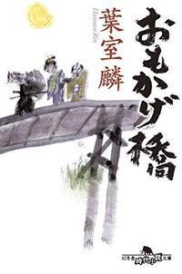 葉室麟作「おもかげ橋」を読みました。 - rodolfoの決戦=血栓な日々