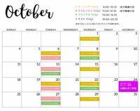 2020年10月のスケジュール - ★Santosha★ 豊田市のヨガ教室 子連れヨガ 隠れ家ヨガスタジオ         Yoga is my life