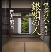 門井慶喜著「銀閣の人」を読み終える - 折々の記
