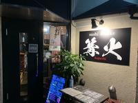石橋阪大前の寿司居酒屋「sushi&sake 篝火」 - C級呑兵衛の絶好調な千鳥足