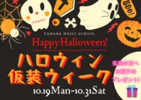 ハロウィン仮装ウィーク(10/19月曜~10/31土曜) - ヤマハ佐藤商会ドレミファBLOG
