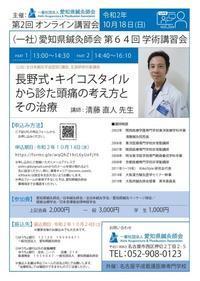 (一社)愛知県鍼灸師会第64回学術講習会第2回オンライン講習会のお知らせ - 東洋医学総合はりきゅう治療院 一鍼 ~健やかに晴れやかに~