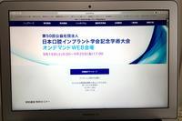 インプラント学会(WEB) - 栗原歯科医院ブログ