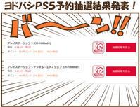 ヨドバシPS5予約抽選結果発表! - 戯画漫録