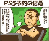 PS5予約の杞憂 - 戯画漫録