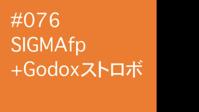 2020/09/25#076SIGMAfp+Godoxストロボ - shindoのブログ