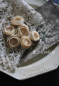 コロンと丸薔薇~布の花 - 布の花~花びらの行方 Ⅱ