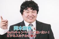 GoToキャンペーンに狙いたい!ビジネスホテルの魅力 - 岡本数春ライブ速報