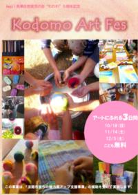 """Kodomo Art Fe   """"わわわ""""5th Anniversary - こびとのいえⅡ"""