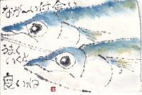 さんま・なが~い付合い - 北川ふぅふぅの「赤鬼と青鬼のダンゴ」~絵てがみのある暮らし~