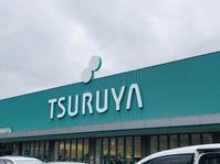TSURUYAスーパーへ - 蒼穹、 そぞろ歩き2
