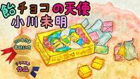 小川未明「飴チョコの天使」登録者200名さま記念朗読/リクエスト作品 - 小出朋加(こいでともか)の朗読ブログ
