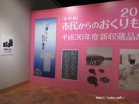 続・江戸東京博物館の「青」でみる江戸東京の特別展を見学。 - 一場の写真 / 足立区リフォーム館・頑張る会社ブログ