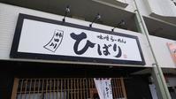清水町「味噌ラーメン専門店ひばり」白みそこってりラーメン850円など - 白い羽☆彡静岡県東部情報発信・・・PiPiPi♪