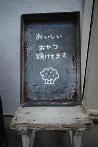 おやつ屋 Cache Cache   埼玉県久喜市/焼き菓子 - 「趣味はウォーキングでは無い」