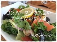 秋の終わりサーモンのサラダで食養生 - 海辺のセラピストは今日も上機嫌!