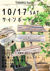 10月のタニクベースのご案内 - さにべるスタッフblog     -Sunny Day's Garden-