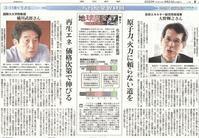 地球異変 「石炭火力」から問う 3化石燃料依存脱却/ こちら原発取材班東京新聞 - 瀬戸の風