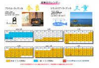 営業日カレンダー 2020.9月-2021.2月 - lazuccaよりの便り