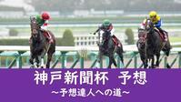 神戸新聞杯2020予想 - 競馬好きサラリーマンの週末まで待てない!