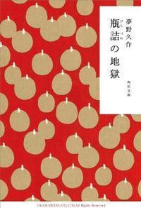 夢野久作作「瓶詰の地獄」を読みました。 - rodolfoの決戦=血栓な日々