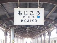 フォトグラファー美和、JR門司港駅でシャッターを切る - 日本酒ラボ at HOME ~カラダがゆるむ家呑み時間~ きき酒師みわ