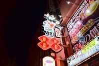 2020秋沖縄「ステーキハウス88 国際通り店」でステーキディナー - 明日はハレルヤ