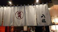 沼津市「焼き肉八福」さくらユッケビビンバ・冷麺など - 白い羽☆彡の静岡県東部情報発信・・・PiPiPi♪