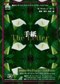 【演劇】『手紙』(劇団キンダースペース、2020) - 日本モーム協会