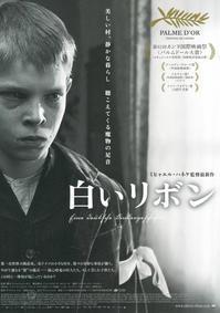 異常な抑圧と抑圧の移譲、あるいは爆発~映画「白いリボン」(2009年) - 本日の中・東欧