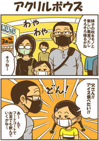 アクリルボウズ - 戯画漫録