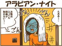 アラビアン・ナイト - 戯画漫録
