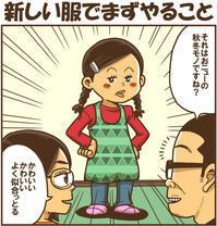 新しい服でまずやること - 戯画漫録