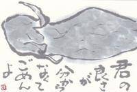 なすの漬物「君の良さが分からなくてごめんよ」 - ムッチャンの絵手紙日記