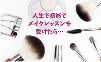 *【Make-up花mirror】人生で初めてメイクレッスンを受けたら色々すごかった!* - ~暮らしのヒラメキ~